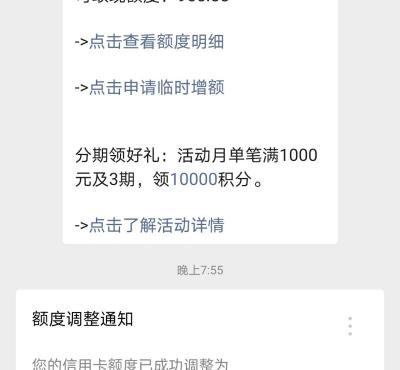 【中介广告】有中国银行信用卡的速度来提额,提固定额...