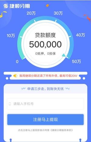 #捷顺分期#根据资料推荐贷款,安卓手机可参考...30 / 作者:卡农小蛋 /