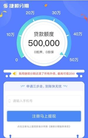 #捷顺分期#根据资料推荐贷款,安卓手机可参考...