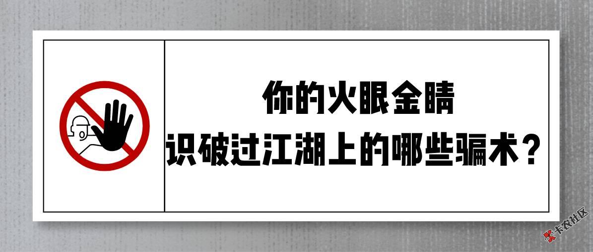 你的火眼金睛识破过江湖上的那些骗术?84 / 作者:卡农小蛋 /