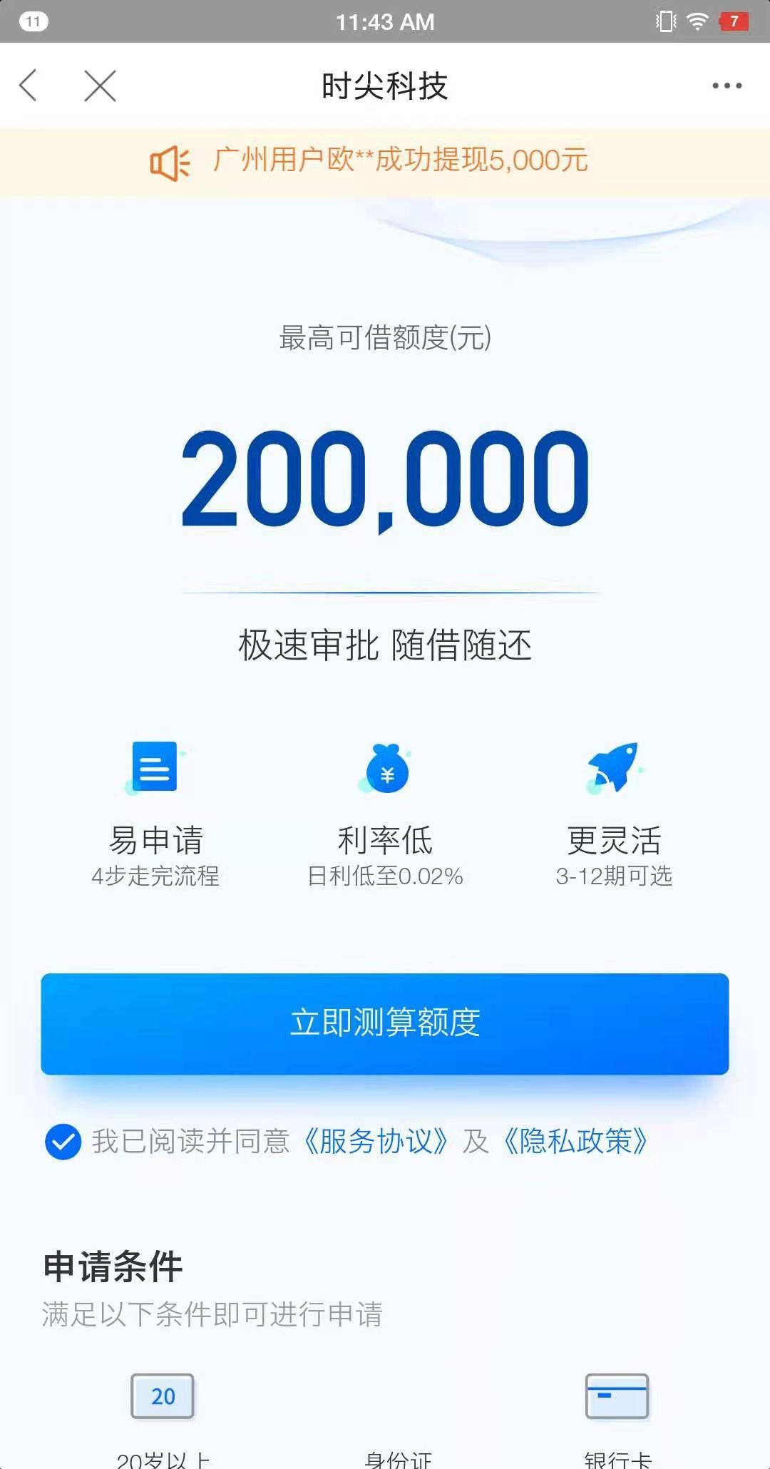时尖生活费,独家渠道,新产品,最高20万随借随还...90 / 作者:卡农小蛋 /