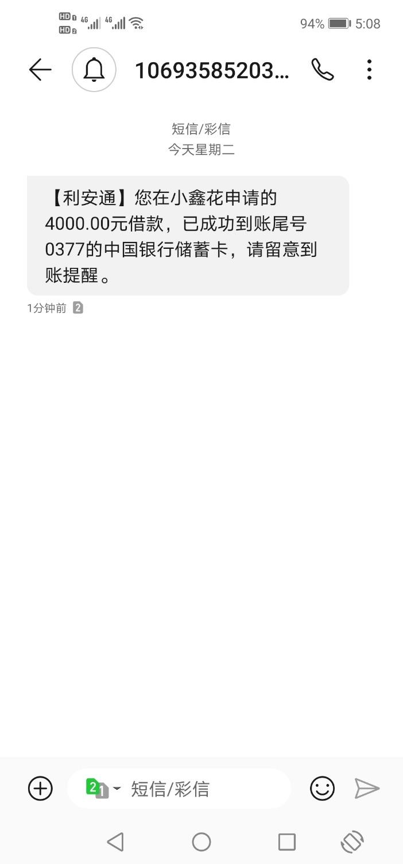 Screenshot_20210720_050849_com.android.mms.jpg