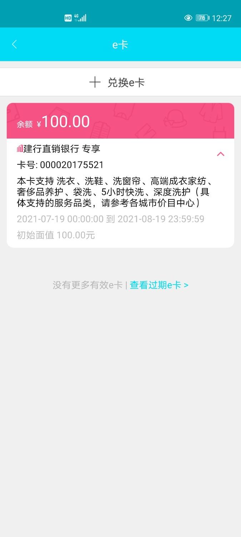 Screenshot_20210720_122754_com.edaixi.activity.jpg