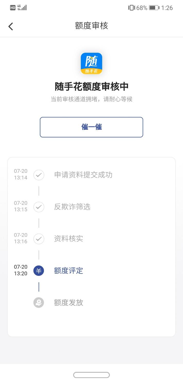 Screenshot_20210720_132656_com.lightpalm.fenqia.jpg