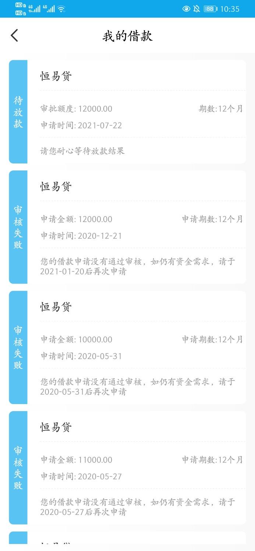 Screenshot_20210722_103500_com.hengchang.client.jpg