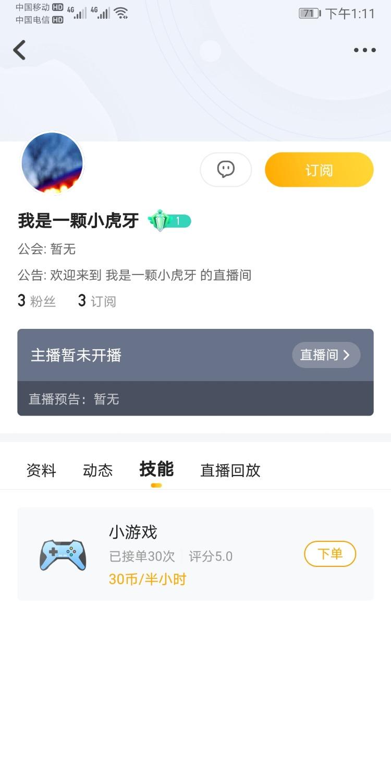 Screenshot_20210722_131102_com.duowan.kiwi.jpg