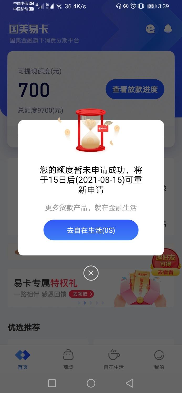 Screenshot_20210801_033951_com.gomejr.icash.jpg