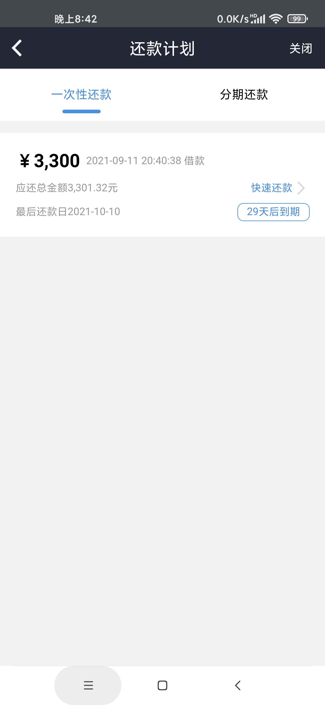 Screenshot_2021-09-11-20-42-58-001_com.wimift.app.jpg