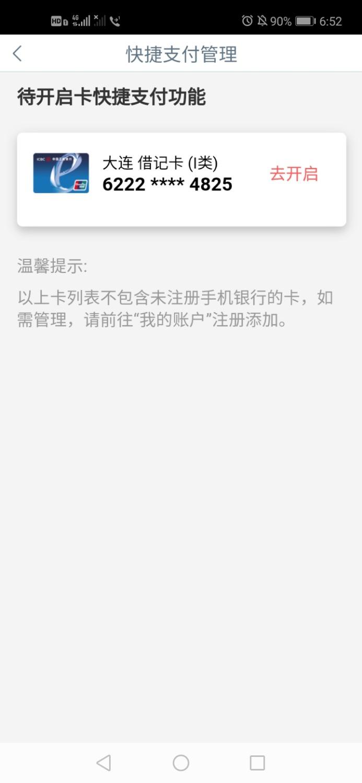 Screenshot_20210913_065214_com.icbc.jpg