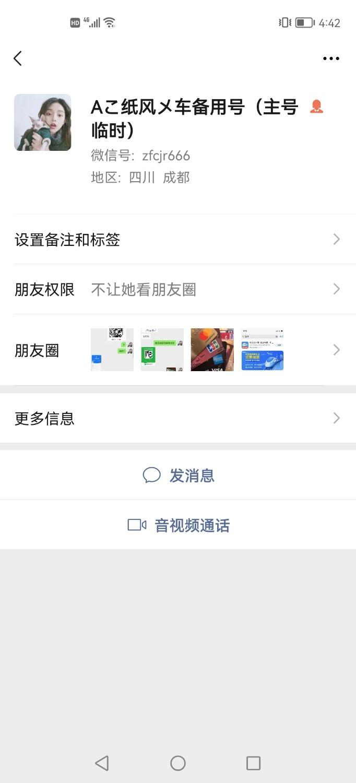 Screenshot_20210814_164254_com.tencent.mm.jpg