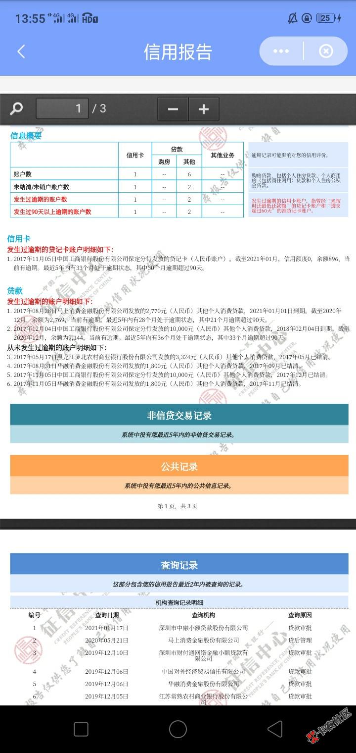美团借钱 6000  从审核到下款5分钟的时间7 / 作者:还好么? /