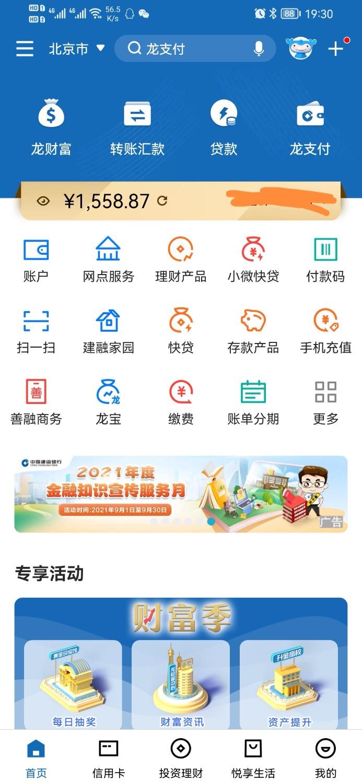 Screenshot_20210913_193044_com.chinamworld.main_edit_112554850725532.jpg