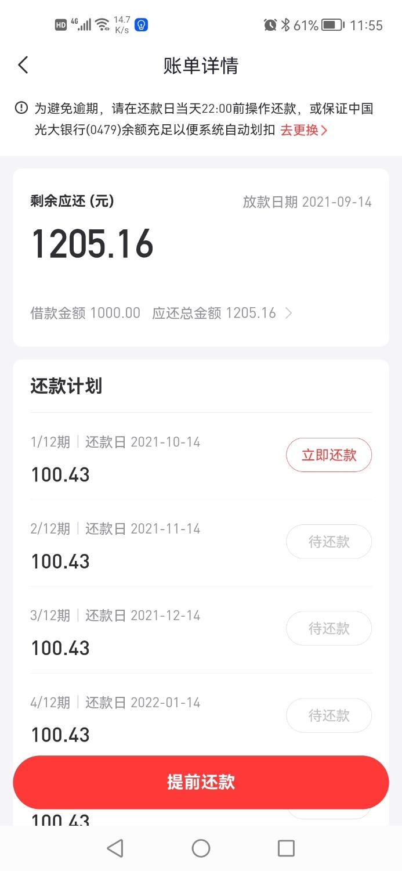 Screenshot_20210914_115546_com.renrendai.haohuan.jpg