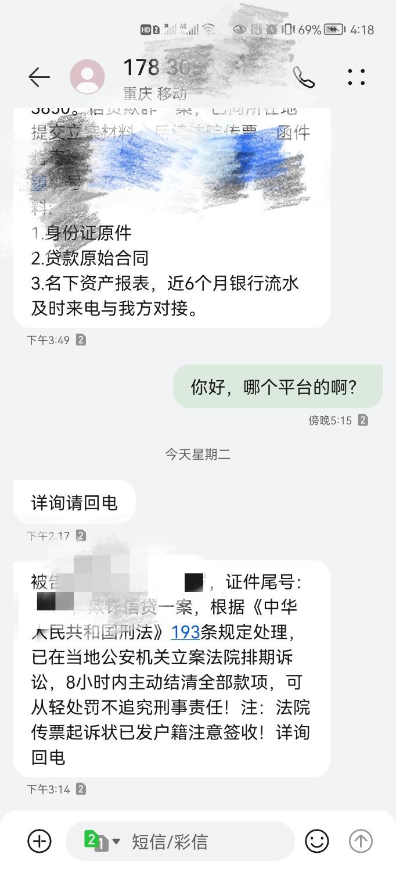 Screenshot_20210914_161857_com.android.mms_mh1631607627978.jpg