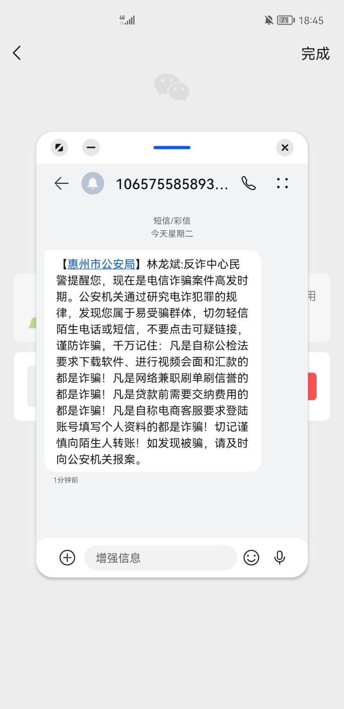 Screenshot_20210914_184544_com.android.mms.jpg
