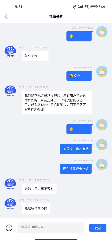 Screenshot_2021-10-09-09-31-19-773_com.loan110.loan.jm208.jpg