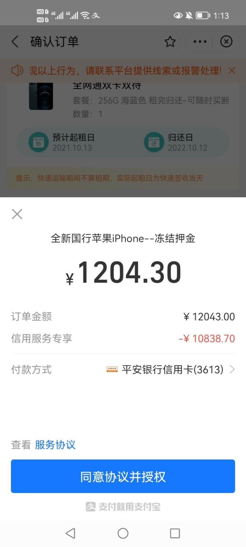 Screenshot_20211010_131306_com.eg.android.AlipayGphone.jpg