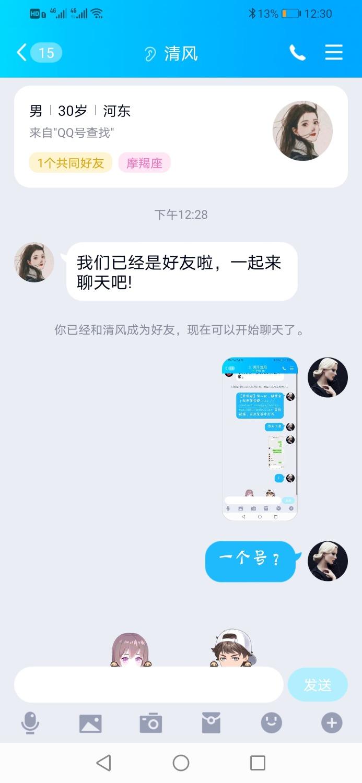 Screenshot_20211011_123014_com.tencent.mobileqq.jpg