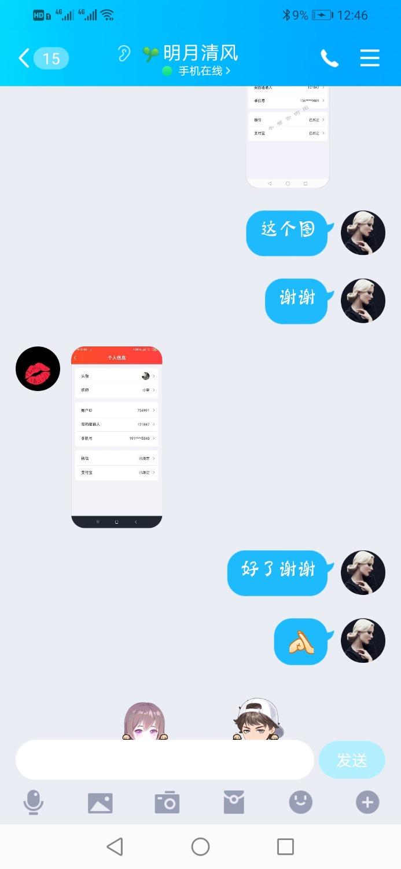 Screenshot_20211011_124627_com.tencent.mobileqq.jpg