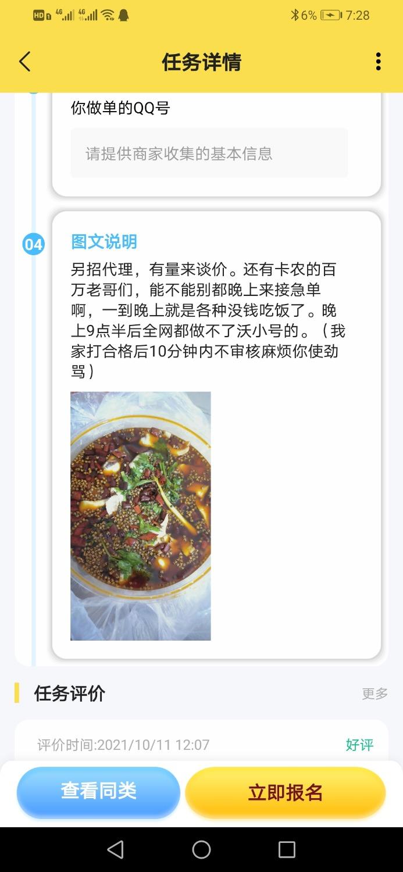 Screenshot_20211011_192815_me.tx.miaodan.jpg