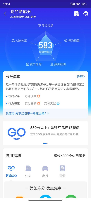 Screenshot_2021-10-12-12-14-59-221_com.eg.android.AlipayGphone.jpg