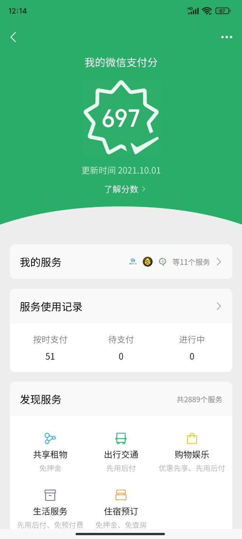 Screenshot_2021-10-12-12-14-32-947_com.tencent.mm.jpg