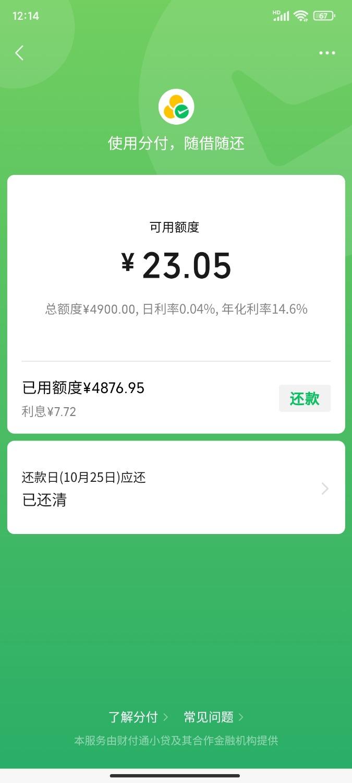 Screenshot_2021-10-12-12-14-19-220_com.tencent.mm.jpg