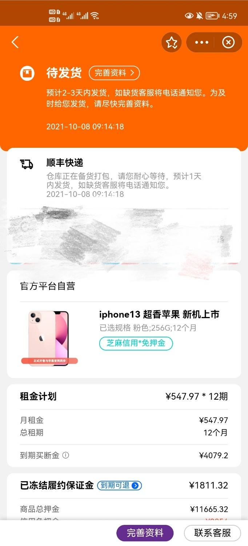 Screenshot_20211012_165928_com.eg.android.AlipayGphone_mh1634029215928.jpg