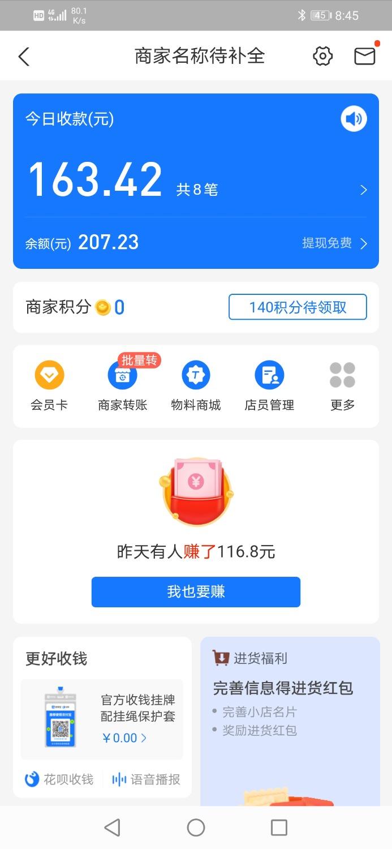 Screenshot_20211012_204510_com.eg.android.AlipayGphone.jpg