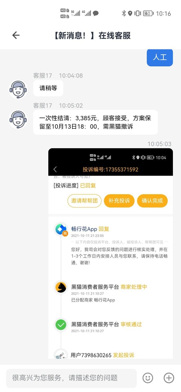 Screenshot_20211013_101639_com.changxinghua.book.jpg