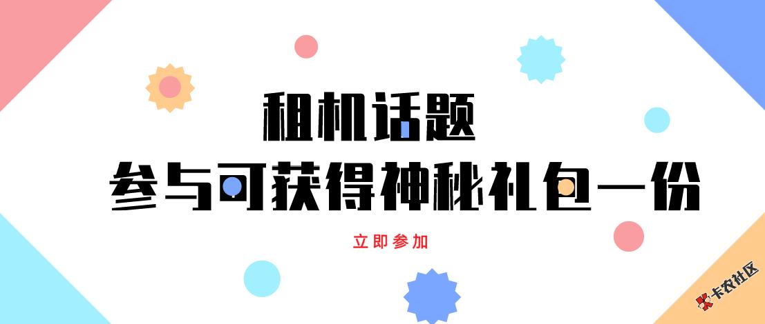 【租机征文】参与活动发帖,即有机会获得官方神秘大礼!46 / 作者:卡农小蛋 /