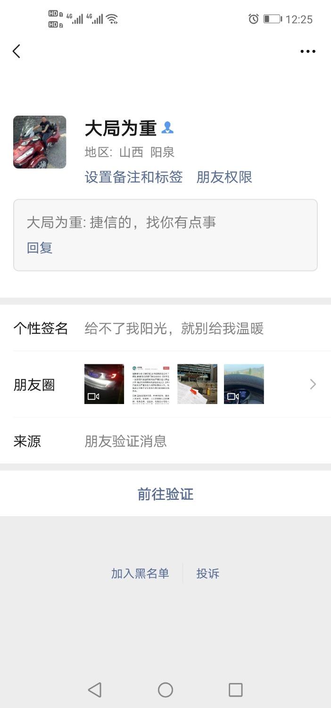 Screenshot_20210306_122510_com.tencent.mm.jpg